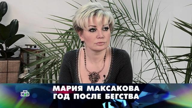 «Мария Максакова. Год после бегства».«Мария Максакова. Год после бегства».НТВ.Ru: новости, видео, программы телеканала НТВ