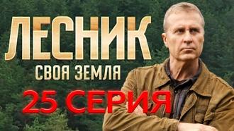 25-я серия.25-я серия.НТВ.Ru: новости, видео, программы телеканала НТВ