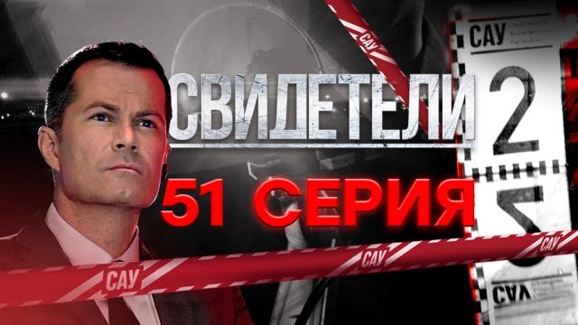 Остросюжетный сериал «Свидетели».НТВ.Ru: новости, видео, программы телеканала НТВ