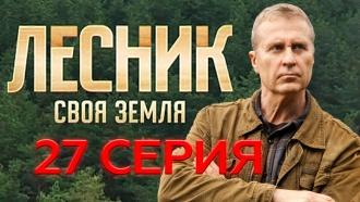 27-я серия.27-я серия.НТВ.Ru: новости, видео, программы телеканала НТВ