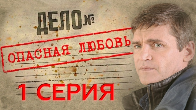 Остросюжетный фильм «Опасная любовь».НТВ.Ru: новости, видео, программы телеканала НТВ