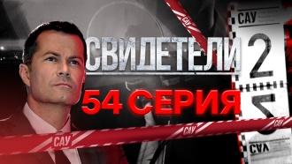 Остросюжетный сериал «Свидетели-2». 54-я серия.НТВ.Ru: новости, видео, программы телеканала НТВ