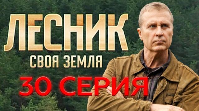 Остросюжетный сериал «Лесник. Своя земля».НТВ.Ru: новости, видео, программы телеканала НТВ