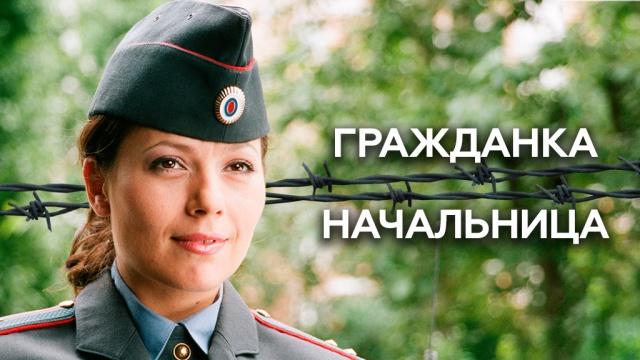 «Гражданка начальница».Фильм «Гражданка начальница».НТВ.Ru: новости, видео, программы телеканала НТВ