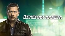 «Зеленая карета».«Зеленая карета».НТВ.Ru: новости, видео, программы телеканала НТВ