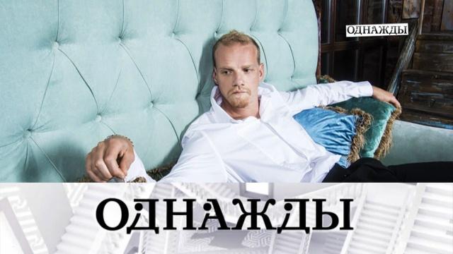 Дайджест от 4 августа 2018 года.Дайджест от 4 августа 2018 года.НТВ.Ru: новости, видео, программы телеканала НТВ