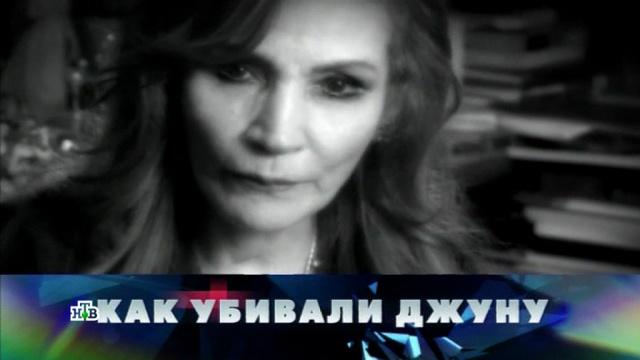 «Как убивали Джуну».«Как убивали Джуну».НТВ.Ru: новости, видео, программы телеканала НТВ