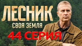 44-я серия.44-я серия.НТВ.Ru: новости, видео, программы телеканала НТВ