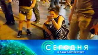 «Сегодня в<nobr>Санкт-Петербурге»</nobr>. 6августа 2018года. 16:15