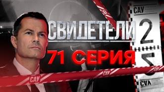 Остросюжетный сериал «Свидетели-2». 71-я серия.НТВ.Ru: новости, видео, программы телеканала НТВ