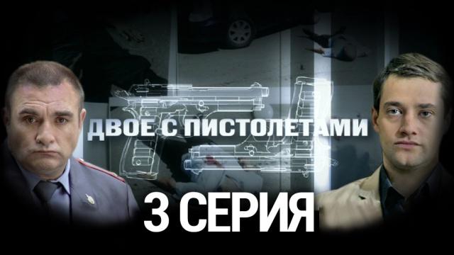 Сериал «Двое спистолетами».НТВ.Ru: новости, видео, программы телеканала НТВ