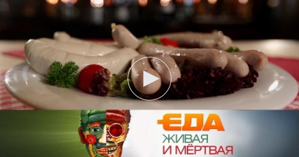 Еда живая и мертвая 02.02.19 смотреть сегодняшний выпуск