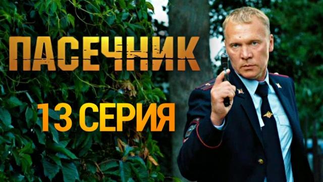 Сериал «Пасечник».НТВ.Ru: новости, видео, программы телеканала НТВ