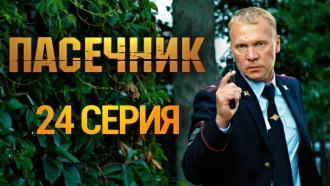 Детективный сериал «Пасечник». <nobr>24-я</nobr> серия