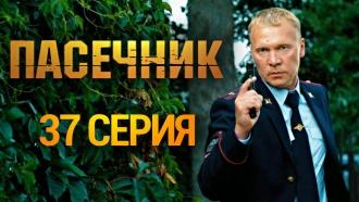 37-я и 38-я серии.37-я серия.НТВ.Ru: новости, видео, программы телеканала НТВ
