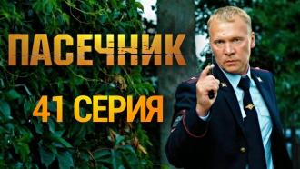 41-я и42-я серии.41-я серия.НТВ.Ru: новости, видео, программы телеканала НТВ