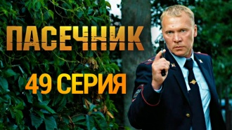 Детектив «Пасечник». 49-я серия.НТВ.Ru: новости, видео, программы телеканала НТВ