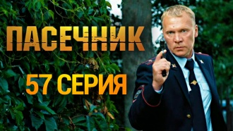Детектив «Пасечник». 57-я серия.НТВ.Ru: новости, видео, программы телеканала НТВ