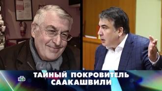 «Тайный покровитель Саакашвили».«Тайный покровитель Саакашвили».НТВ.Ru: новости, видео, программы телеканала НТВ
