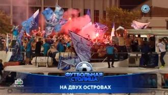 «Футбольная столица». Выпуск от 20августа 2018года