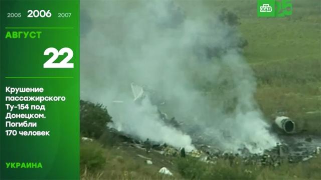 2006год. Авиакатастрофа <nobr>Ту-154</nobr> под Донецком