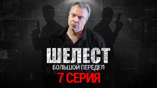 Детективный сериал «Шелест. Большой передел».НТВ.Ru: новости, видео, программы телеканала НТВ