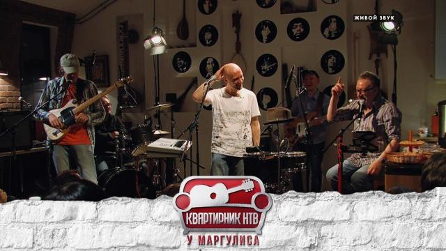 Квартирник НТВ уМаргулиса.НТВ.Ru: новости, видео, программы телеканала НТВ