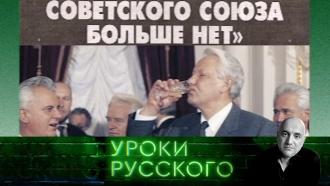 «Захар Прилепин. Уроки русского». Урок №33