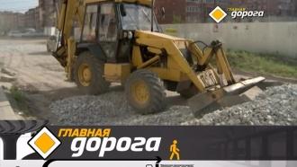 «Главная дорога»: самостоятельный ремонт дороги, хамы на обочинах ижидкий чехол для кузова