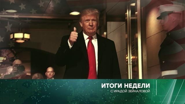 «Итоги недели» с Ирадой Зейналовой.НТВ.Ru: новости, видео, программы телеканала НТВ