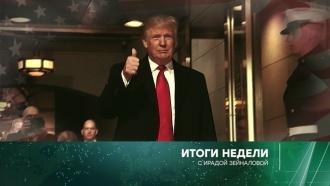 «Итоги недели» сИрадой Зейналовой. 26августа 2018года