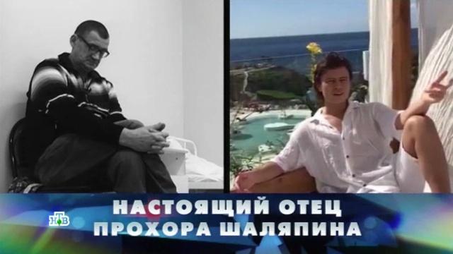 «Настоящий отец Прохора Шаляпина».«Настоящий отец Прохора Шаляпина».НТВ.Ru: новости, видео, программы телеканала НТВ
