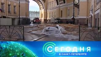 &laquo;Сегодня в&nbsp;<nobr>Санкт-Петербурге&raquo;</nobr>. 27&nbsp;августа 2018&nbsp;года. 16:15