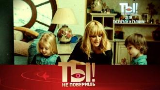 «Ты не поверишь!»: развлечения для детей Примадонны, дочь Эдуарда Успенского иновый скандал <nobr>поп-короля</nobr>