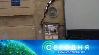 &laquo;Сегодня в&nbsp;<nobr>Санкт-Петербурге&raquo;</nobr>. 28&nbsp;августа 2018&nbsp;года. 19:20