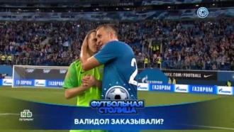 «Футбольная столица». Выпуск от 27августа 2018года