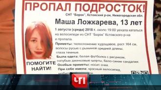 «ЧП». 30августа 2018года