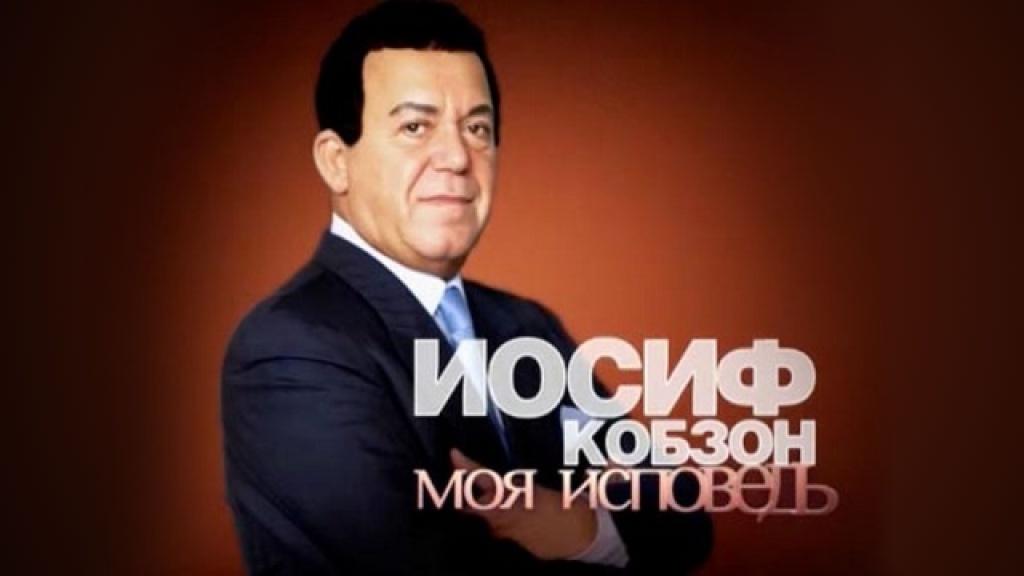 Иосиф Кобзон.Иосиф Кобзон.НТВ.Ru: новости, видео, программы телеканала НТВ