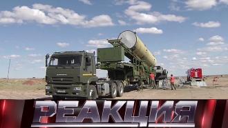 «Реакция»: уникальная российская противоракета ипрощальный выпад Маккейна