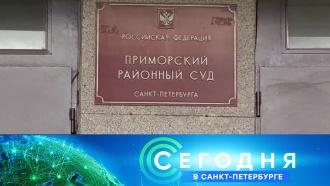 &laquo;Сегодня в&nbsp;<nobr>Санкт-Петербурге&raquo;</nobr>. 31&nbsp;августа 2018&nbsp;года. 16:15