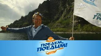«Поедем, поедим!»: Байкал