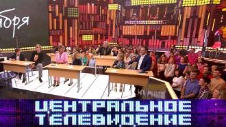 «Центральное телевидение». Выпуск от 1сентября 2018года