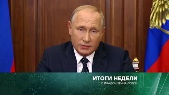 «Итоги недели» сИрадой Зейналовой. 2сентября 2018года