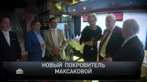 «Новый покровитель Максаковой».«Новый покровитель Максаковой».НТВ.Ru: новости, видео, программы телеканала НТВ
