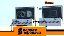 Выпуск от 2 сентября 2018 года.Проверка ОСАГО спомощью дорожных камер ивсе омеханических противоугонных устройствах.НТВ.Ru: новости, видео, программы телеканала НТВ