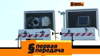 «Первая передача»: проверка ОСАГО спомощью дорожных камер ивсе омеханических противоугонных устройствах