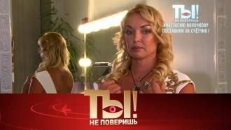 «Ты не поверишь!»: долги Анастасии Волочковой, звездные первоклашки издоровье Софии Ротару