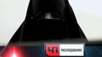 «Замуж за ИГИЛ».«Замуж за ИГИЛ».НТВ.Ru: новости, видео, программы телеканала НТВ