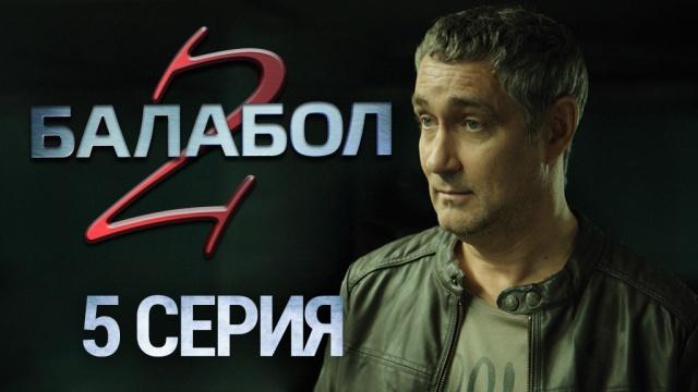 Детективный сериал «Балабол».НТВ.Ru: новости, видео, программы телеканала НТВ