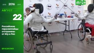 Отстранение паралимпийцев от Игр вРио
